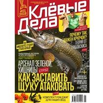 """Žurnāla """"Клёвые дела"""" abonements"""
