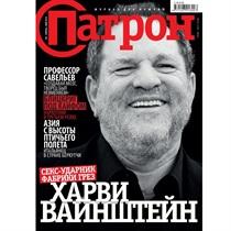 "Žurnāla "" Патрон"" abonements"