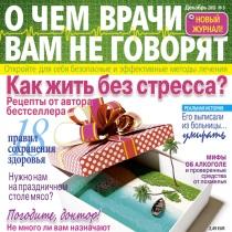 "Žurnāla ""О ЧЕМ НЕ ГОВОРЯТ ВРАЧИ"" abonements"